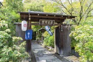 嵐山の湯豆腐屋の門