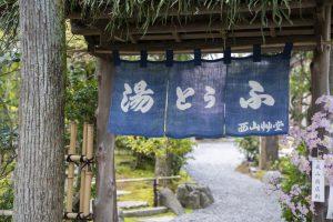 嵐山の湯豆腐屋ののれん