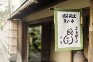 料亭のエントランスのイメージ写真