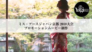 ミスアースジャパン京都プロモーションムービー画像