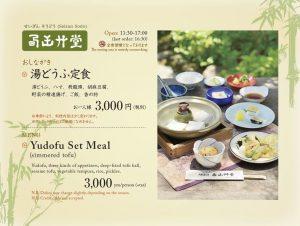 湯豆腐屋さんのパンフレット